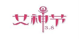 苏州三泰测控恭祝所有女生节日快乐!