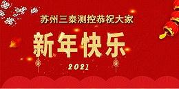 苏州三泰测控恭祝广大客户朋友及同仁新春快乐、身体健康!