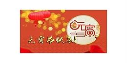 苏州三泰测控恭祝大家元宵佳节阖家欢乐!