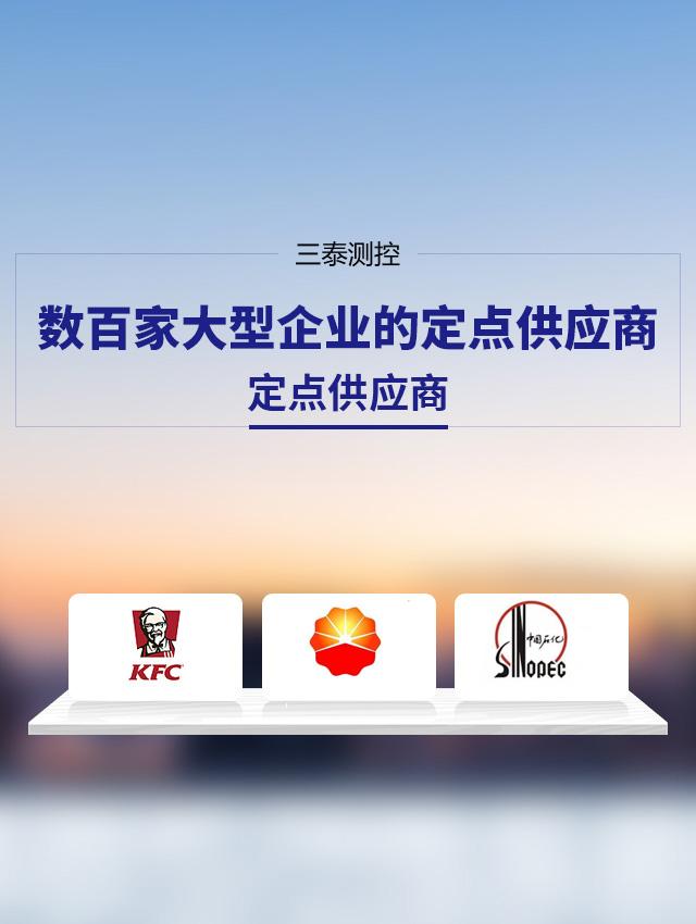 三泰测控-数百家大型企业的定点供应商