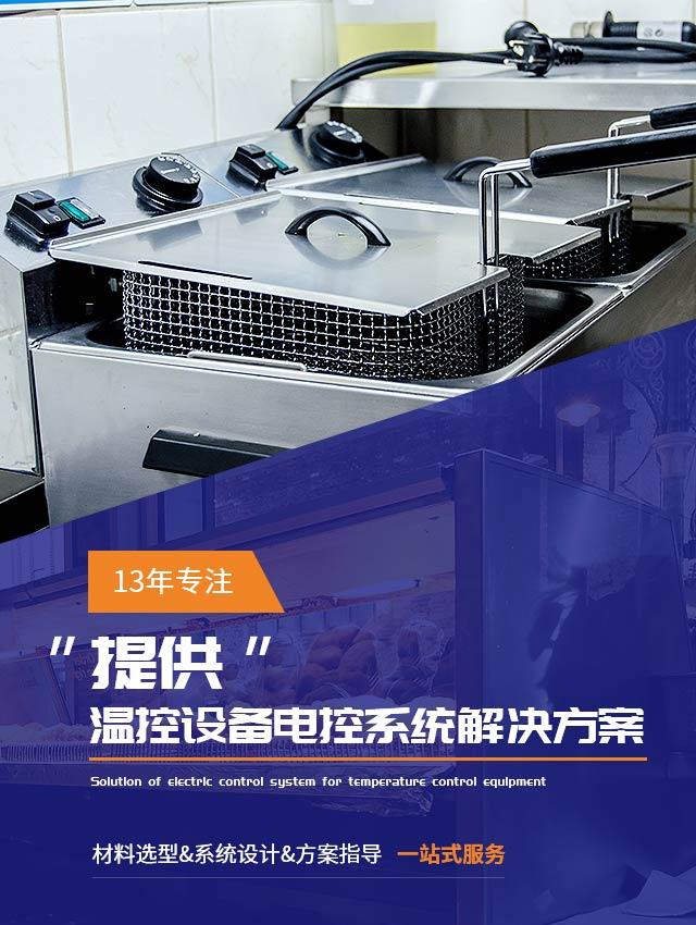 三泰测控13年专注提供温控设备电控系统解决方案