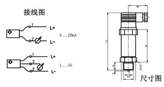 通用型压力变送器尺寸图