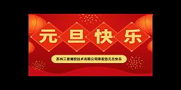 放假通知:苏州三泰测控技术有限公司恭祝大家元旦快乐!