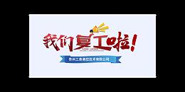 2021已经来临,苏州三泰测控结束元旦假期,正式复工!