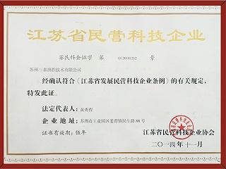2014江苏省级民营科技企业
