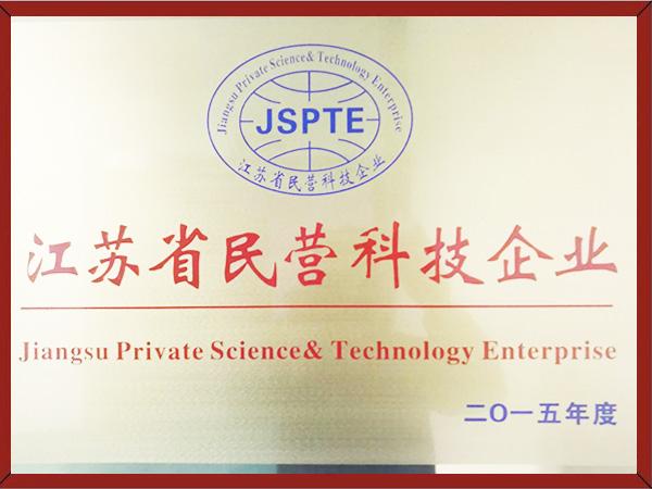 2015江苏省级民营科技企业