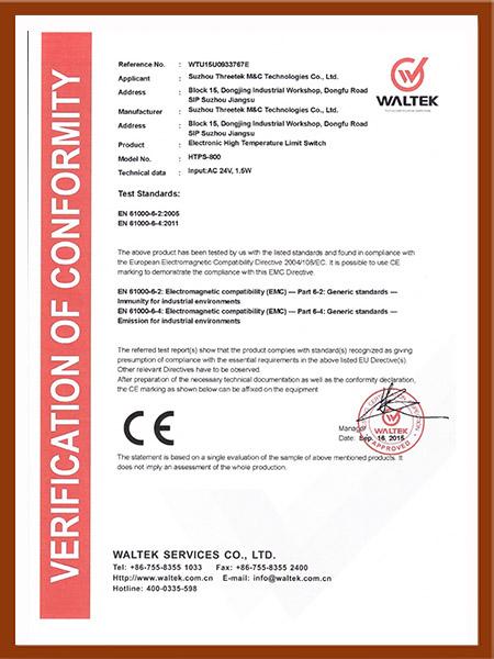 产品CE质量证书